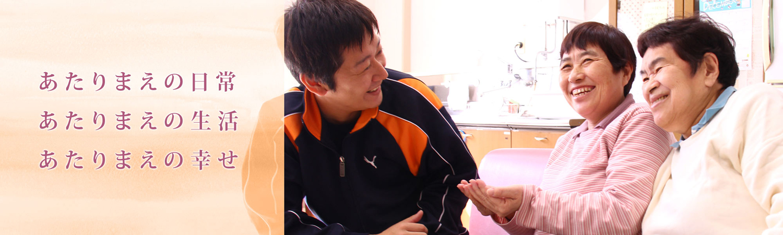 一人ひとりを支え、多角的に支援する 拓光園グループ 青森県弘前市の入所・生活介護・通所・障がい児支援を行う障がい者支援施設
