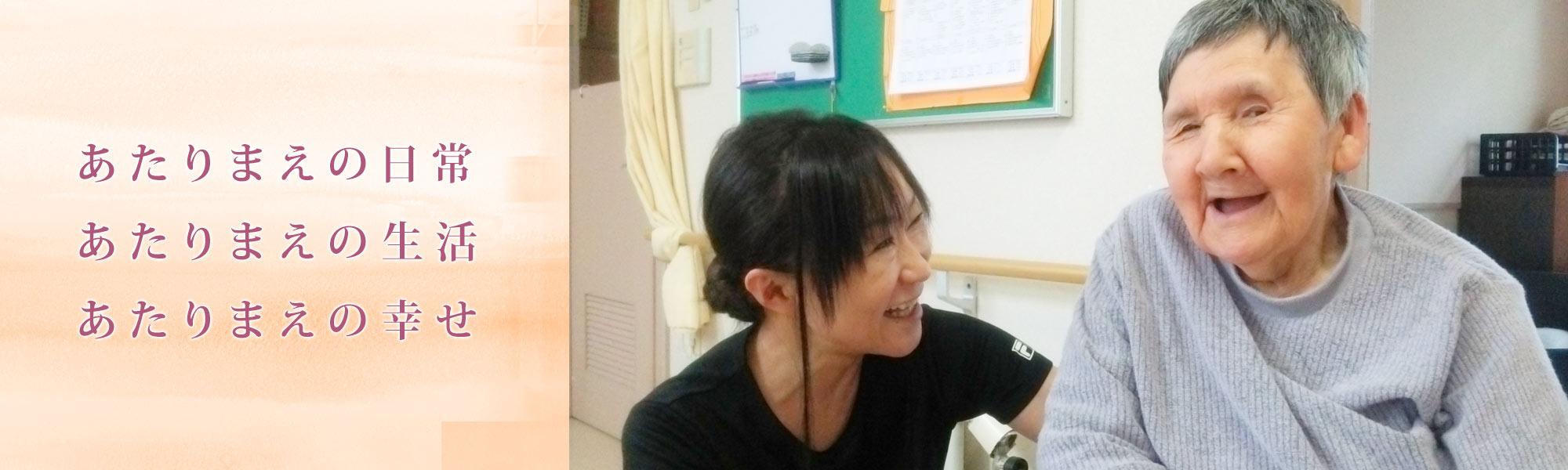青森県弘前市の障がい者支援施設「拓光園グループ」は障がい者の方の入所・生活介護・通所・障がい児支援をおこなっています。