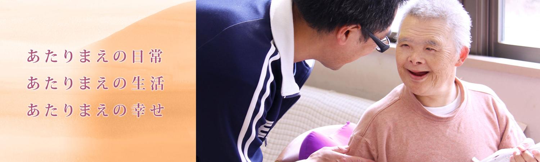 拓光園グループは青森県弘前市の障がい者支援施設(入所・生活介護・通所・障がい児支援)です。