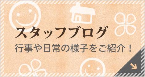 拓光園グループのスタッフブログ