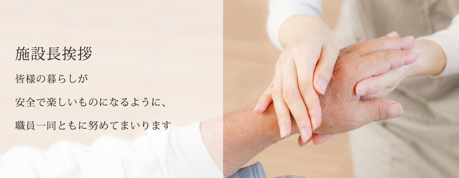 障がい者支援施設、拓光園グループ【青森県弘前市】施設長挨拶をご紹介しています。
