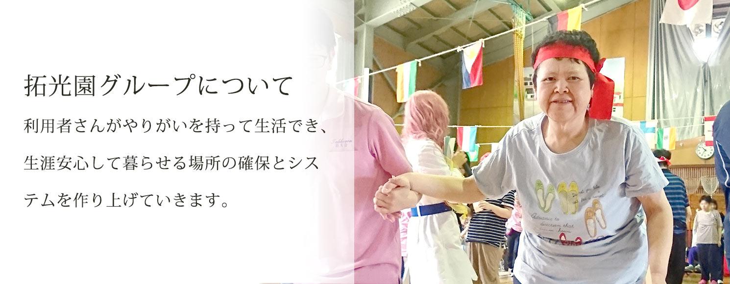 青森県弘前市にある、障がい者支援施設、拓光園グループ。拓光園グループについて