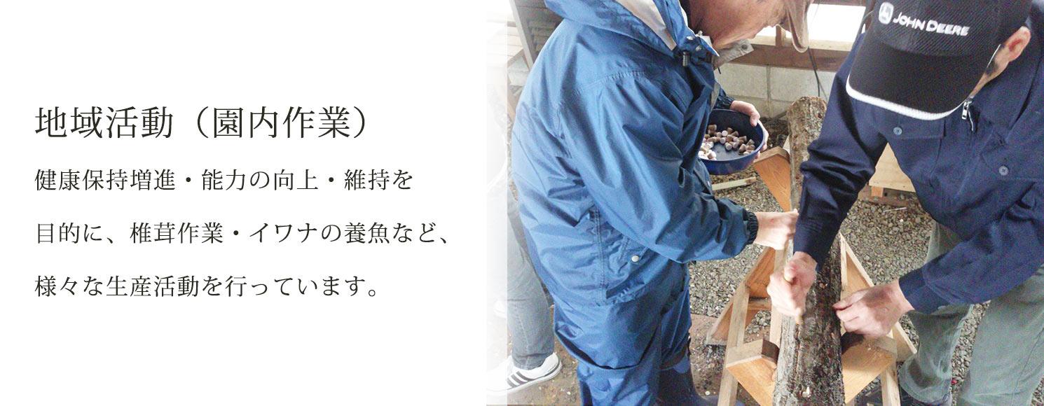 障害者支援施設拓光園グループ 地域活動【青森県弘前市】
